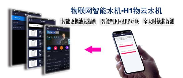 新一代物聯網智能淨水器——華(hua)邁物雲水機(ji)
