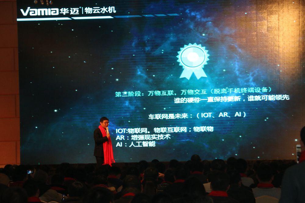 华迈总经理介绍物云水机