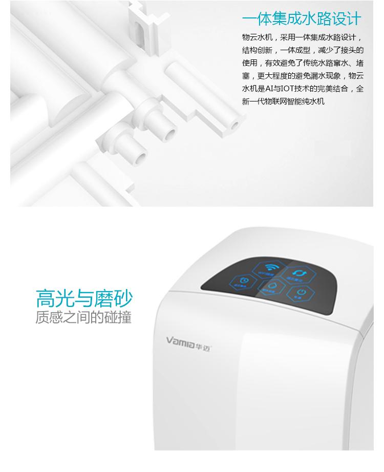 华迈物云水机集成水路设计
