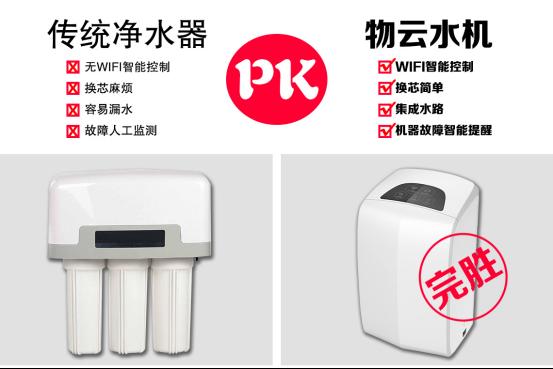 净水器十大品牌华迈物云水机