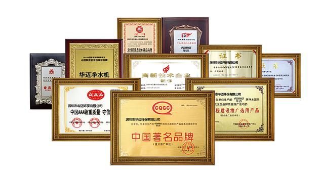 家用净水器华迈连续多年入围中国十大品牌