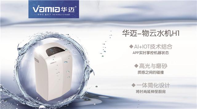 家用净水器华迈物云水机成行业争相模仿对象