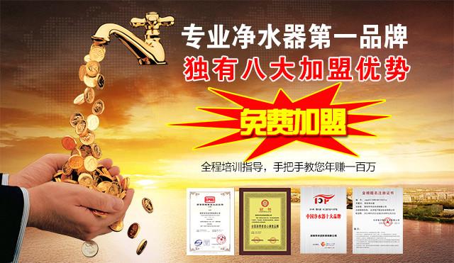 净水器加盟选择专业净水器第一品牌华迈免费加盟