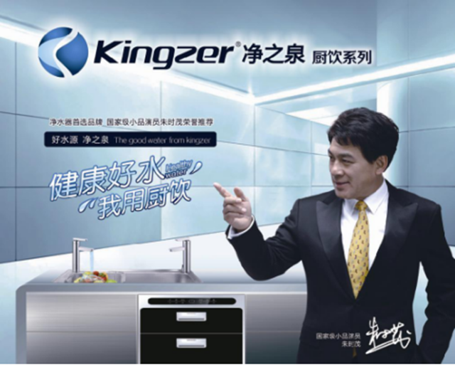 中国十大净水器品牌二、净之泉净水器