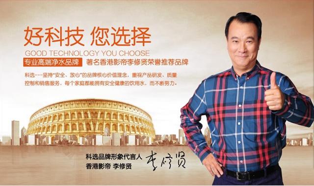 中国十大净水器品牌四、科选净水器
