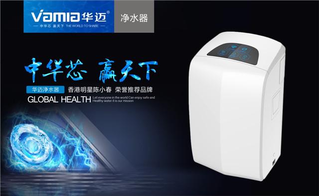 品牌净水器华迈物云水机智能化体验排名领先