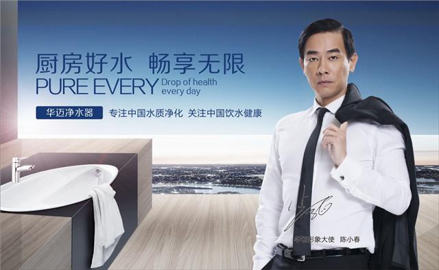 净水器品牌厂家华迈由知名演员陈小春代言