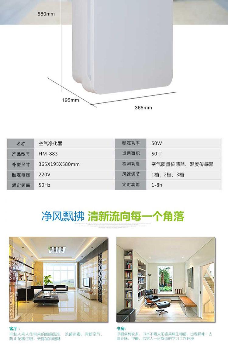 华迈HM-883空气净化器适用于客厅、书房