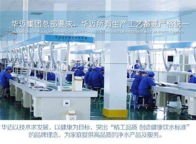 深圳净水器厂家华迈所有生产工艺严格要求
