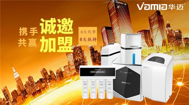 华迈净水器产品系列丰富诚邀加盟