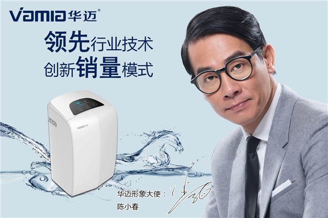 华迈净水器陈小春代言知名度高代理加盟首选