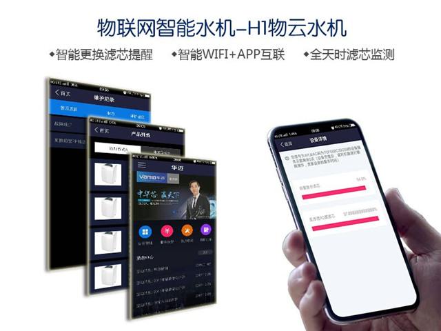物云水机手机客户端化繁为简解放双手