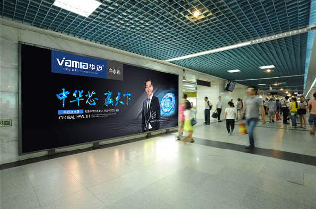 净水器厂家华迈地铁招商代理广告