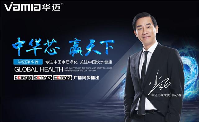 华迈净水器央视上榜品牌代理更有优势