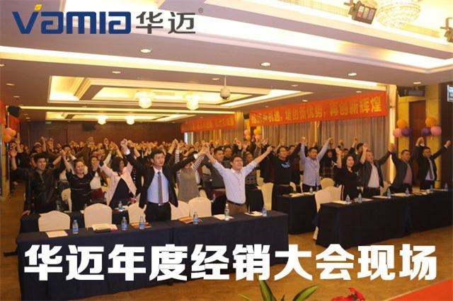 品牌净水器厂家华迈千人经销商大会彰显实力