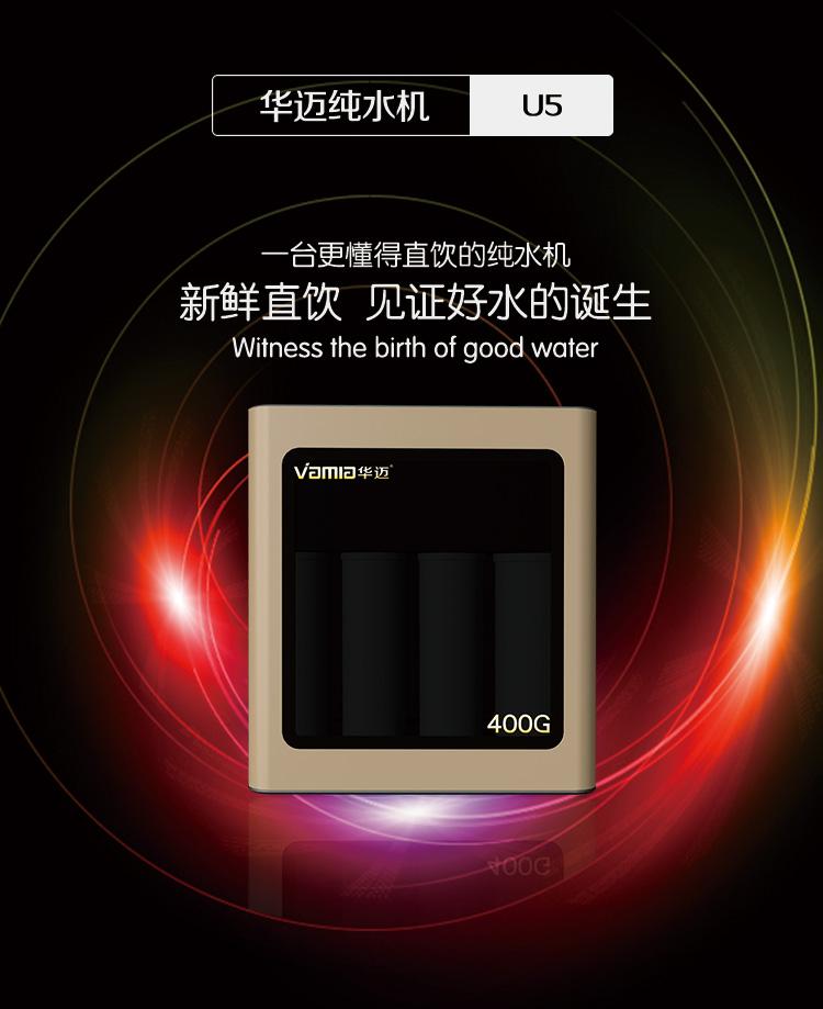 华迈U5,一台更晓得曲饮的纯水机