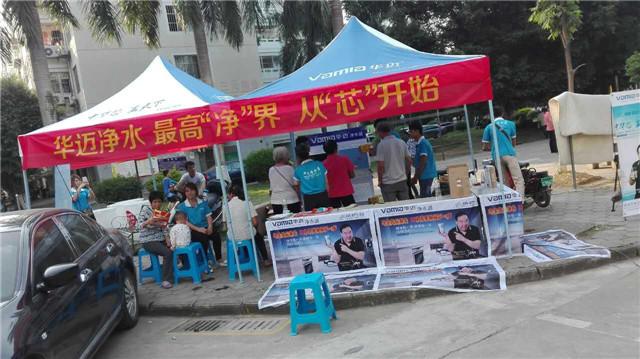 华迈净水器代理商小区推广家用净水器
