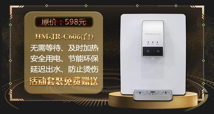 华迈HM-JR-C606管线机