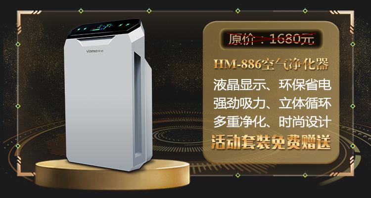 华迈双十一活动产品之空气净化器