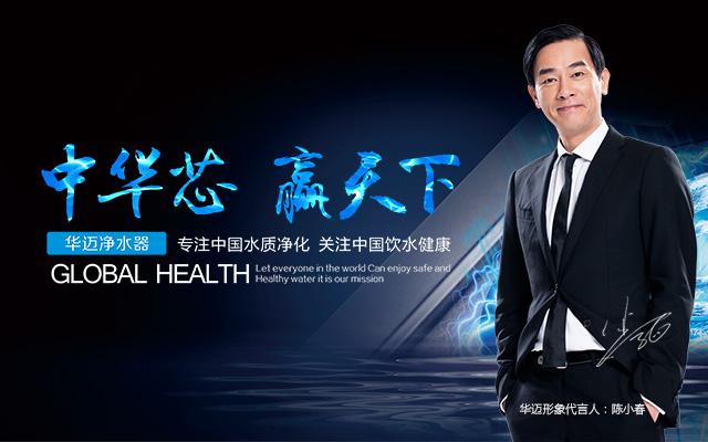 华迈净水器品牌形象图