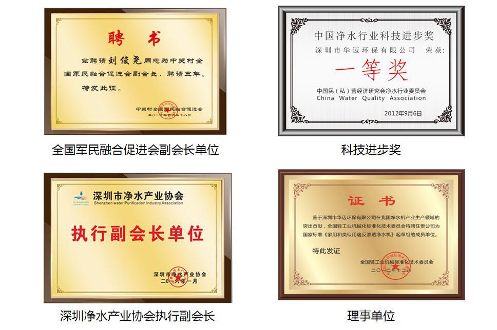 华迈净水器深圳净水行业副会长单位