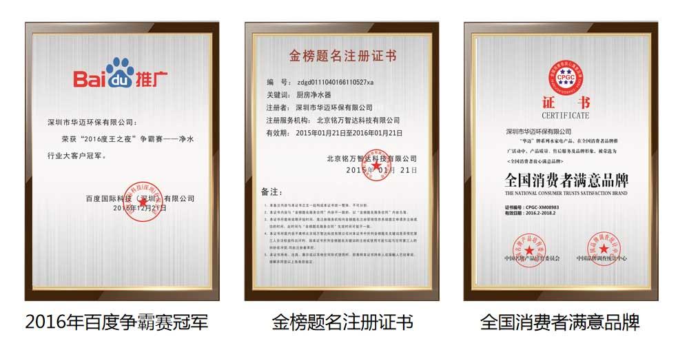 华迈净水器品牌荣誉