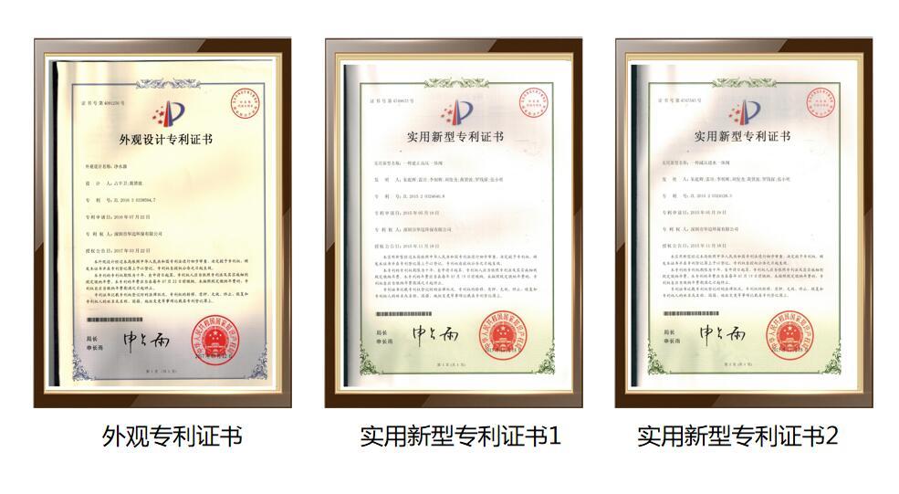 华迈净水器专利证书