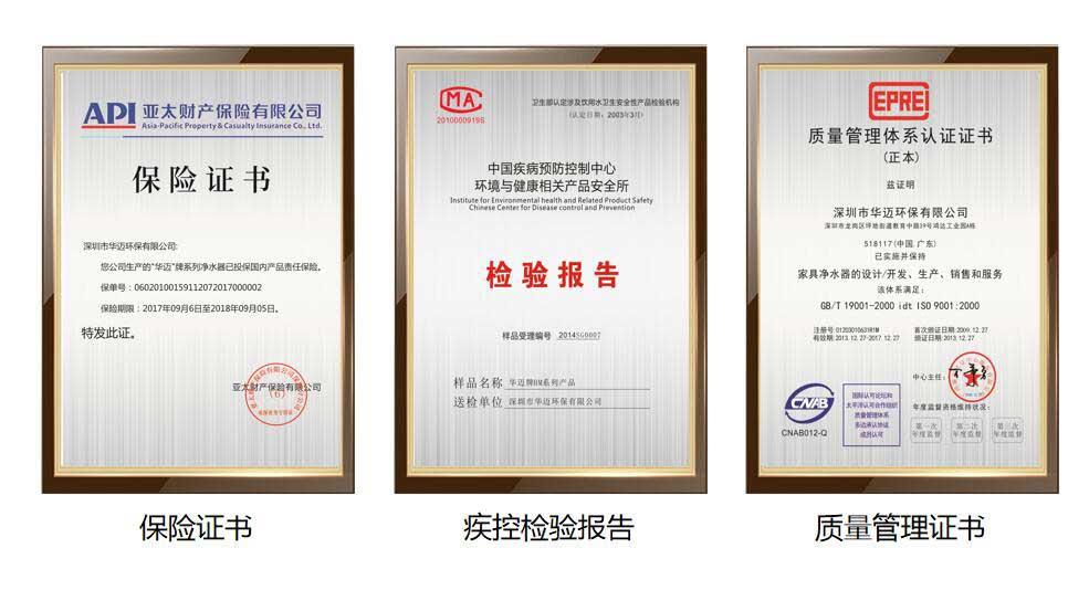 华迈净水器保险证书及产品检验报告