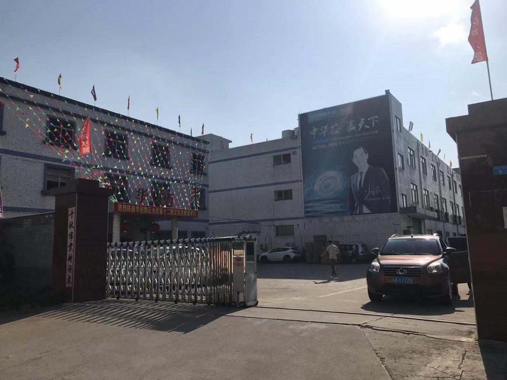 华迈净水器厂区