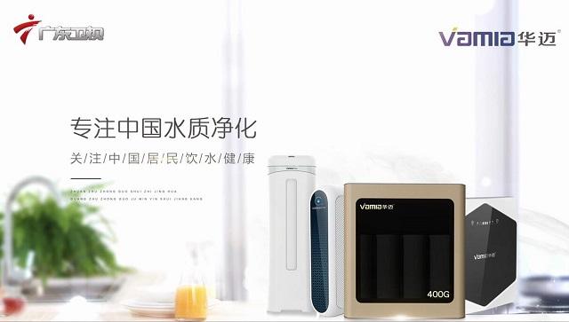 华迈净水器广东卫视广告