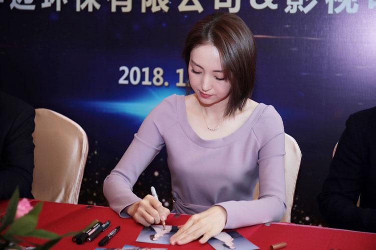董璇为华迈净水器工作人员签名