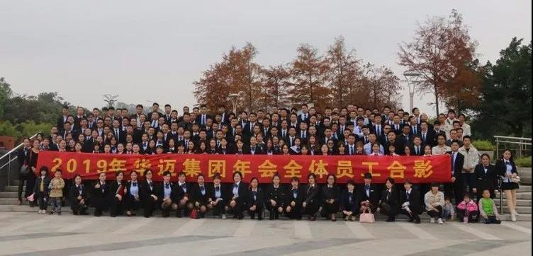 2019年华迈集团年会全体员工合影